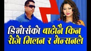 गायिका मिलन अमात्य र मेन्सनबीच डिर्भोस हुनुको  कारण यस्तो रहेछ || Milan Amatya & Dipak Limbu