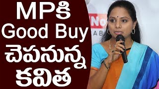 Kavitha Resigning To MP || 2day 2morrow