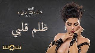 شمس - ظلم قلبي (حصرياً) | من ألبوم شقيت ثوبي 2017