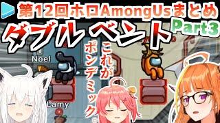 第12回ホロAmongUs 各視点まとめ Part3/3(第5,6試合)【2021.06.21/ホロライブ切り抜き】