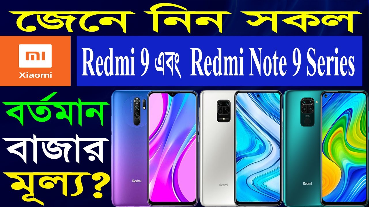 Redmi 9 And Redmi Note 9 Series Phone Price In Bangladesh Redmi All Phone Price In Bangladesh 2020 Youtube