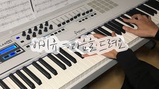 아이유 (IU) - 마음을 드려요 (Give You My Heart) | Piano Cover 피아노 가요 …