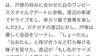 A.B.C-Z戸塚祥太と、お笑いタレントの渡辺直美がデートを披露。戸塚の対...