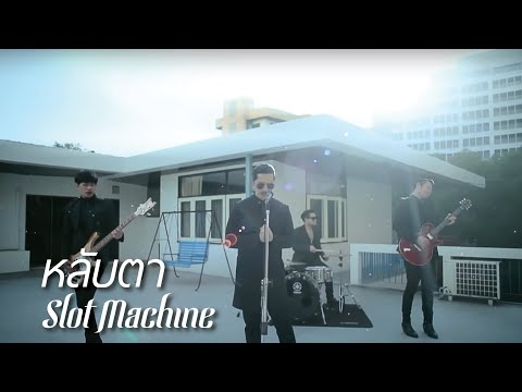 Slot Machine - หลับตา [Official Music Video]