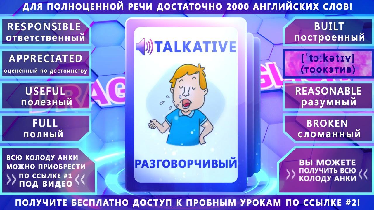 Анки 053 - учить английские слова: полезный, полный, построенный, разговорчивый, разумный, сломанный