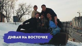 Фотосессия с Диваном на «Восточке» | Вне Штата