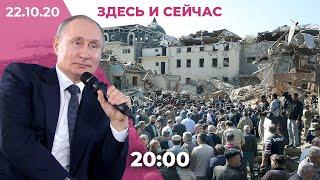Путин про отравление Навального. Нарышкин приехал в Минск. В Карабахе продолжается война