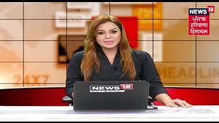 ਸਵੇਰ ਦੀ ਤਾਜ਼ਾ ਖਬਰ   PUNJAB NEWS   OCTOBER 15, 2018