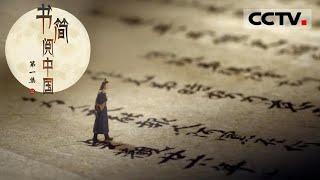 《书简阅中国》第一集 小人物的大历史!透过文字看到对亲人最赤诚的惦念之情 【CCTV纪录】 - YouTube