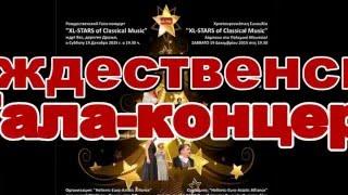 Рождественский гала Концерт XL Group