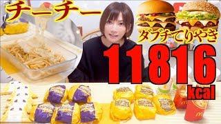【MUKBANG】 McD's CheeChee Teriyaki VS CheeChee Double Cheese!! [10 Items] And More [11816kcal][CC]