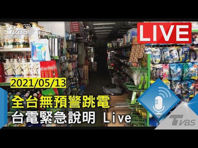 全台無預警跳電 台電緊急說明 Live