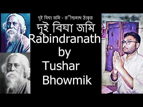 Dui Bigha Jomi :Tagore Poems by Tushar Bhowmik | Bengali Tagore Poems |