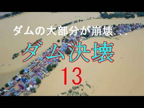 013【画像】ラオスのダムの跡地が初公開 ダムの大部分が崩壊
