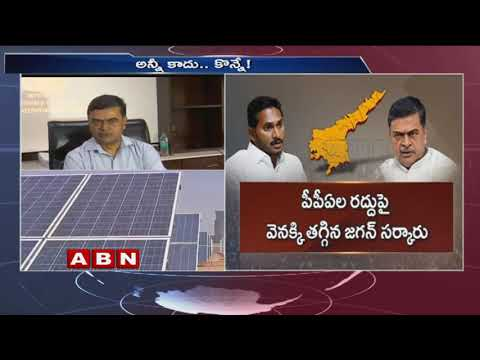 Jagan Govt Step Back On PPA After PMO Letter | YS Jagan Latest News | AP Latest News | ABN Telugu