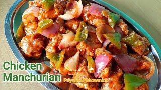 Chicken Manchurian || Easy Chicken Manchurian Dry || Chicken recipe || Restaurant style chicken