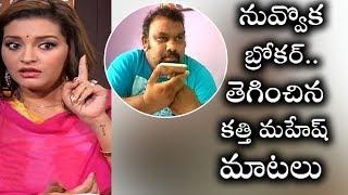 Kathi Mahesh Talks About Pawan Wife Renu Desai ...