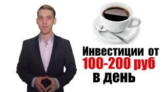 видео Инвестирование для чайников