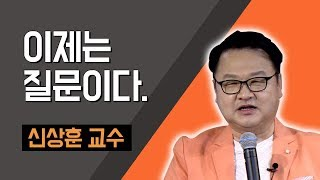 [TV특강] 이제는 질문이다. 신상훈 교수