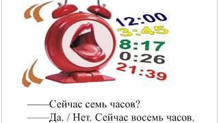 Тема: ВРЕМЯ (изучение русского языка для китайских друзей)