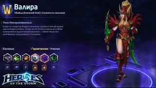 Heroes of the storm/Герои шторма. Pro gaming. Валира. DD билд.