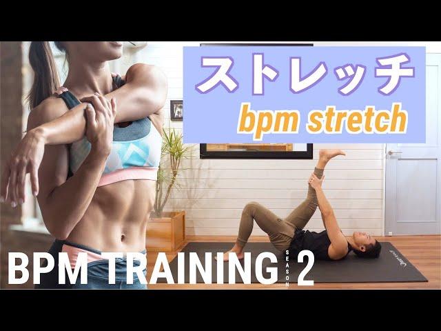 BPMストレッチ(BPMトレーニング)