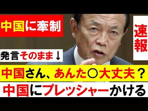 2020/10/17 麻生大臣がまた中国に凄いけん制!「中国さん、あんた透明性大丈夫?」「中国に一層のプレッシャーを・・」麻生太郎財務大臣