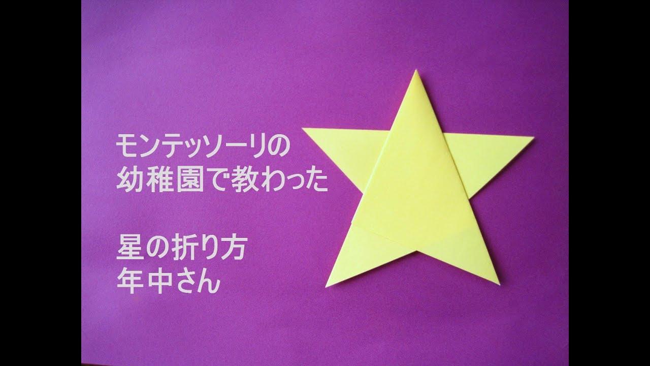 すべての折り紙 折り紙 クリスマス : 折り紙 三角星の折り方☆「4~5 ...