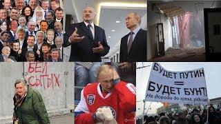 #Путин, #Лукашенко, СССР 2.0, кремлевские войны и русский бунт.