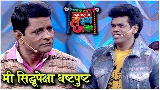 "Maharashtrachi Hasya Jatra | ""मी सिद्धूपेक्षा धष्टपुष्ट"" | Siddharth Jdhav | Sony Marathi"