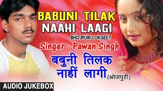 BABUNI TILAK NAAHI LAAGI | OLD BHOJPURI LOKGEET AUDIO SONGS JUKEBOX | SINGER - PAWAN SINGH |