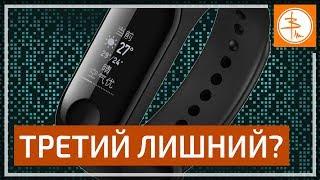 Xiaomi Mi Band 3 - обзор нового браслета Сяоми. Стоит ли брать?