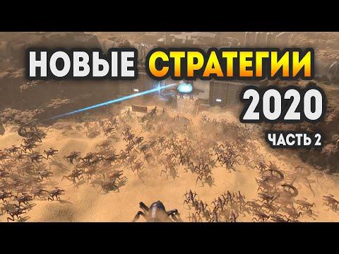 Новые стратегические игры 2020 года | Самые ожидаемые стратегии 2020 (Часть 2)