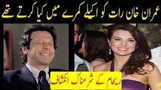 what say reham khan about Imran khan in her book
