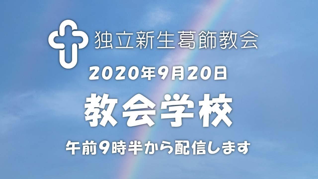 独立新生葛飾教会・教会学校礼拝20200920