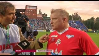 Звезды эстрады приняли участие в благотворительном матче с ветеранами томского футбола