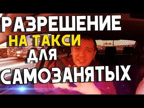 Разрешение на такси для Самозанятых