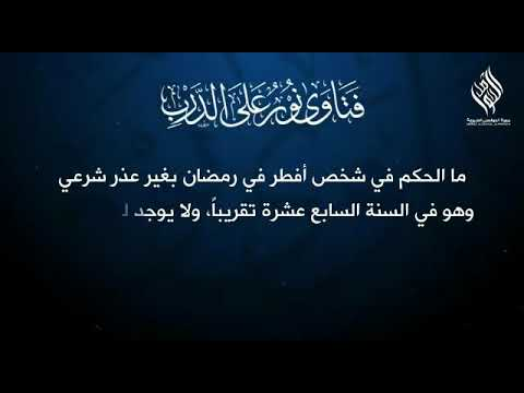 حكم الإفطار بغير عذر شرعي في رمضان عبدالعزيز بن باز رحمه الله Youtube