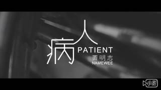 病人-黃明志/大顯神威電影插曲(剪掉搞笑部分????)