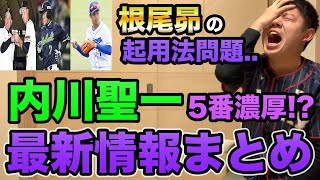 【ヤクルトの5番は内川聖一!?】根尾が痛感する京田との差とは!? プロ野球最新情報まとめ【プロ野球 ヤクルト】