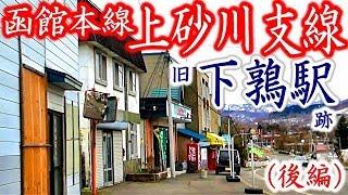 【昭和の商店街】上砂川支線#3下鶉駅(後編)