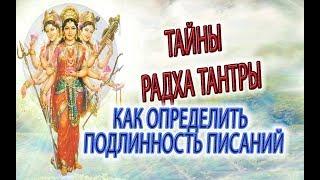 ТАЙНЫ Радха Тантры, диалог  Гопала - Васудевы и Трипурасундари, как определить подлинность писания!