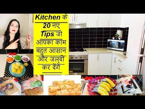 20 #Useful kitchen tips& tricks#Kitchen tips# New kitchen hacks#tips and tricks#kitchentricks