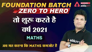 Crack Math for Bank Exams 2021 | Banking Foundation Classes Adda247 (Class-1)