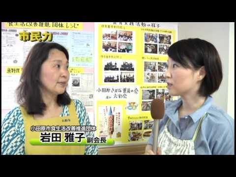 市民力 Vol.58 「小田原市食生活改善推進団体」