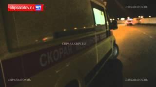 ЧП-САРАТОВ. На выезде из Юбилейного в ДТП серьезно пострадали два человека