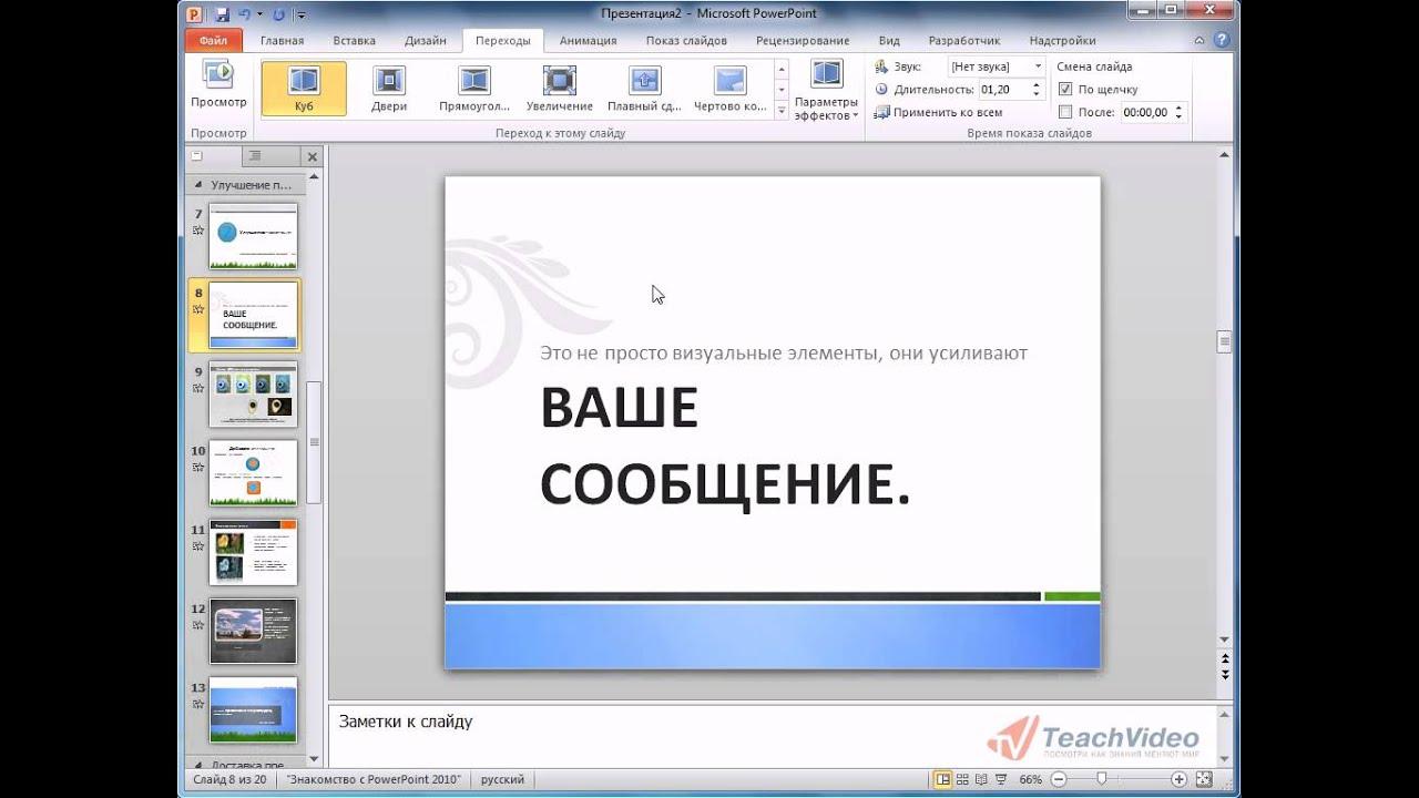 Как сделать презентацию powerpoint 2010 фото 197