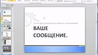 Переходы для слайдов в PowerPoint 2010(В данном видеоуроке мы расскажем как украсить презентацию с помощью с помощью новых переходов в PowerPoint 2010...., 2012-01-24T10:09:26.000Z)