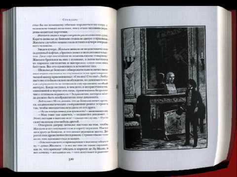 """Буктрейлер по роману Стендаля """"Красное и черное""""..wmv"""