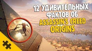 Assassin's Creed: Origins - 12 УДИВИТЕЛЬНЫХ ФАКТОВ! (То что вы не знали!)